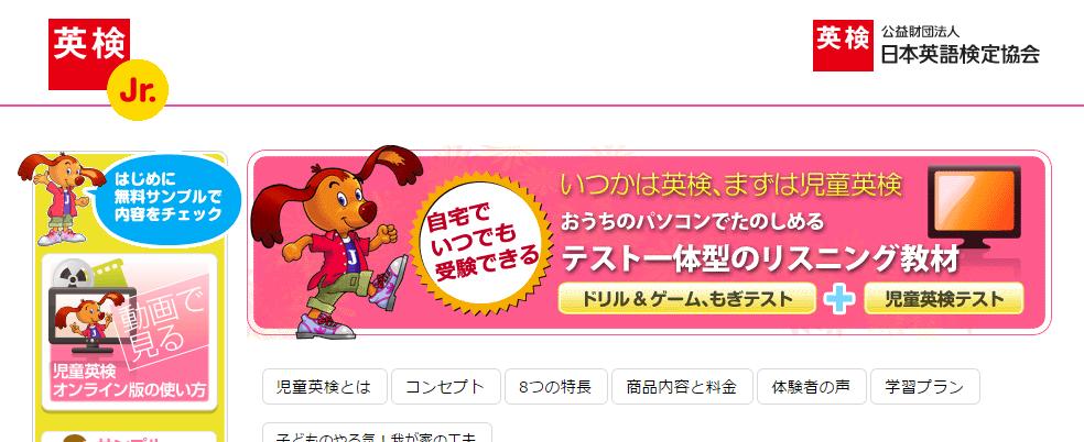 児童英検オンライン版